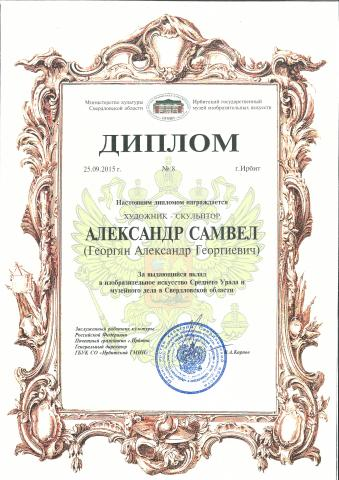 "Diploma of the Ministry of Culture of the Russian Federation, the Government of the Tyumen Region, VTTO ""Union of Artists of Russia"""