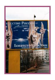 Posters in the cities of Russia